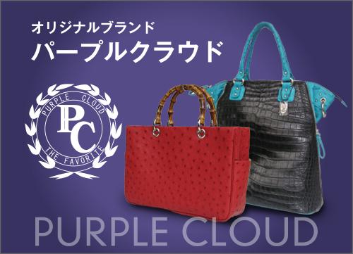 厳選された素材を職人の技術で縫製した高級バッグのパープルクラウド