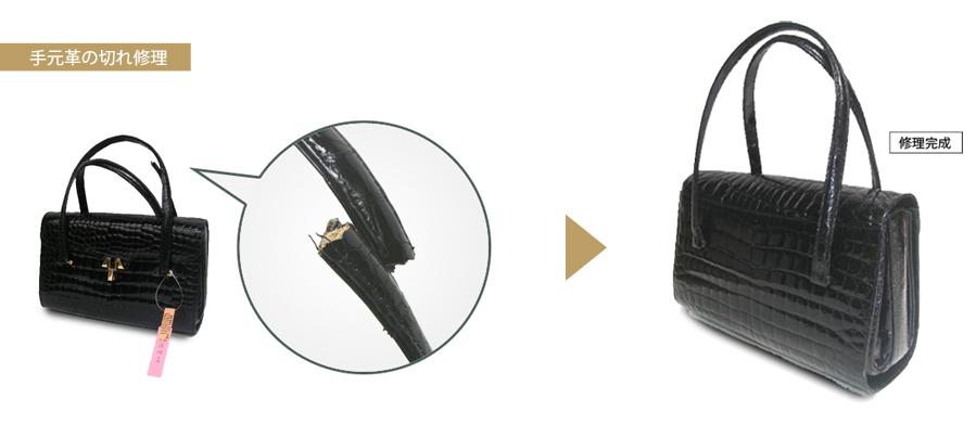 カバンの手元革の修理