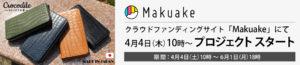 Makuakeにて弊社クラウドファンディングが4/4(土)10時~スタート