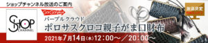 ショップチャンネル パープルクラウド販売/放送