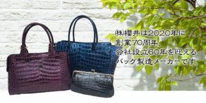 株式会社 櫻井は2020年に創業70周年、会社設立60年を迎えるバッグ製造メーカーです。