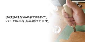 多種多様な高品質の革材料で、 バッグ加工を長年続けてます。