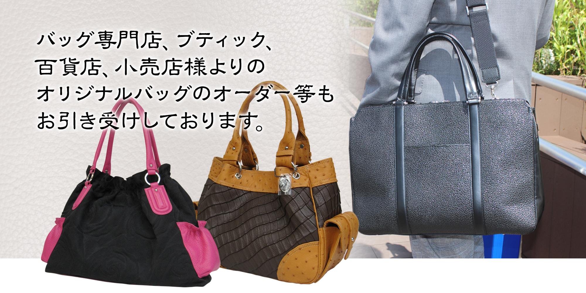 バッグ専門店、ブティック、百貨店、小売店様よりのオリジナルバッグのオーダー等もお引き受けしております。